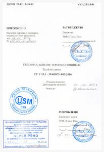 Certificate glass reinforced 2017